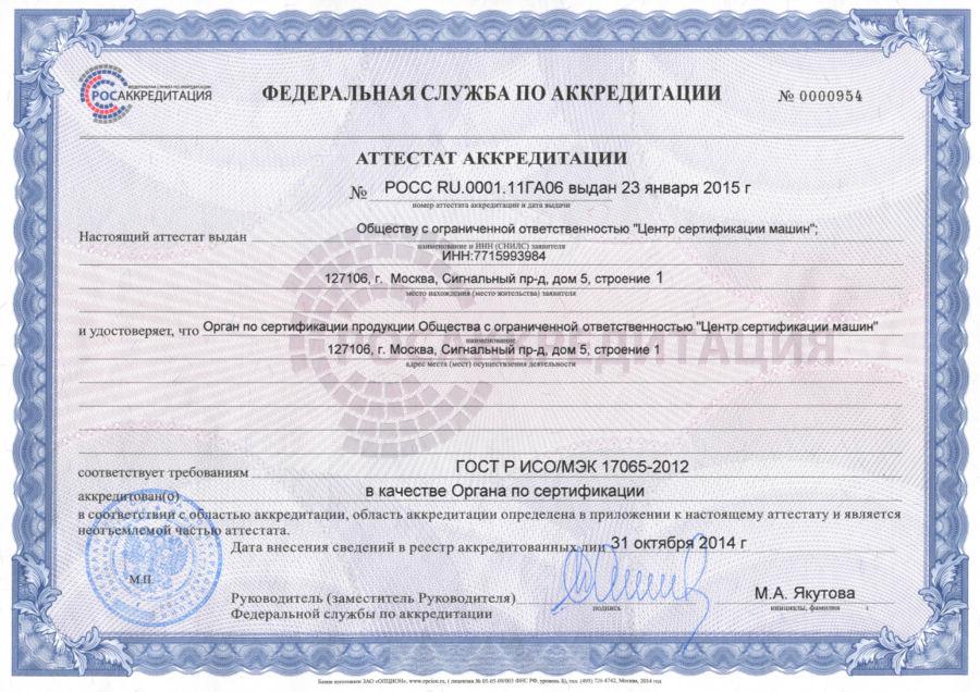 Сертификация транспортного средства сертификация товаров добровольная обязательная