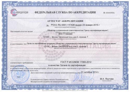 Аттестат аккредитации ОС
